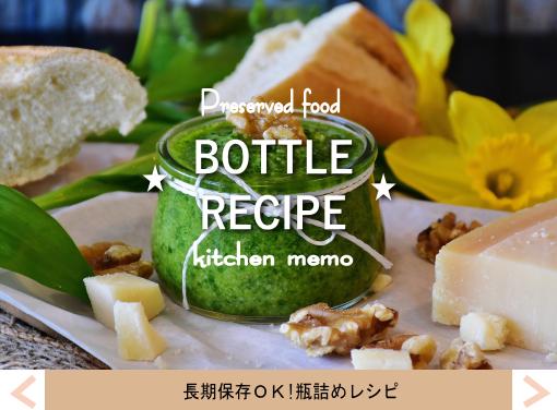 長期保存できる瓶詰めレシピ